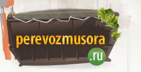 www.perevozmusora.ru